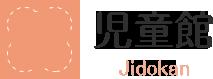 児童館 Jidokan