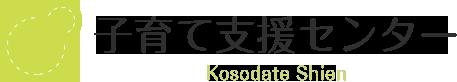 子育て支援センター Kosodate Shien