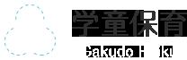 学童保育 Gakudo Hoiku